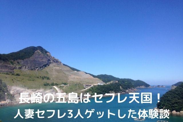 長崎の五島はセフレ天国!人妻セフレ3人ゲットした体験談