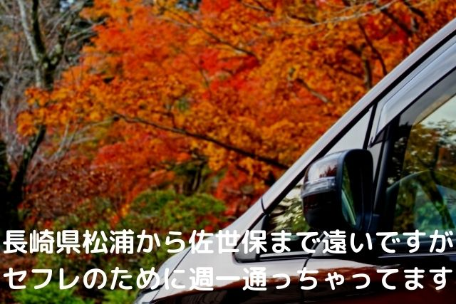 長崎県松浦から佐世保まで遠いですがセフレのために週一で通っちゃってます